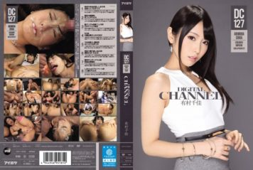 SUPD-127 DIGITAL CHANNEL DC127 Chika Arimura