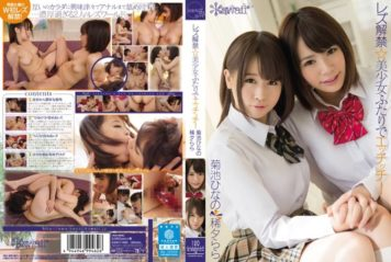KAWD-665 Lesbian Ban ☆ Pretty Futari In Etchitchi! Kikuchi Chicks Mareyu LaLa