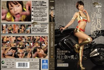 IPZ-639 Nasty Beauty Kawakami Invites Lustful Temptation Own Pillow Sales Of Legs RQ Nanami