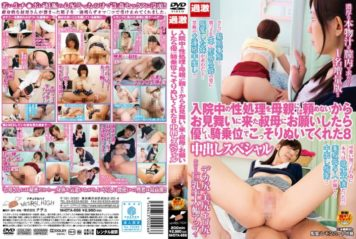 NHDTA-656 Special Out Of 8 That Was Me Secretly Sewing In Friendly Cowgirl Once You Ask Aunt Sex Treatment In The Hospital Came In Sympathy And Because It Does Not Ask The Mother
