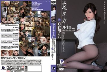 VDD-103 Elevator Girl In ... [intimidation Suites] Elevator Girl Sara (24) Lily River Further