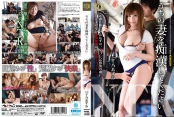 NTR-009 Please To Pervert The Internal Wife Yukino Azumi