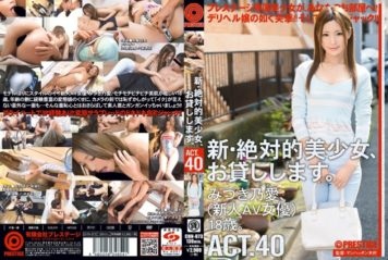CHN-073 New Absolute Pretty, I Will Lend You. ACT.40 MizuKino Love