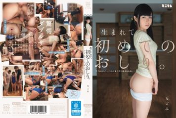 MUM-152 First Ass Is Born.Anal Are Taught That It Is Another Co ○ Ma.Nagomi