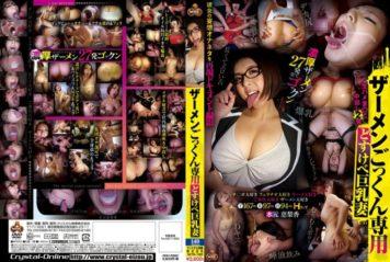 NITR-180 Semen Cum Dedicated Big Fucking Busty Wife Mizumoto Erika