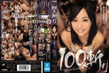 IPZ-553 Asano Sword 100 People Emi