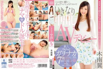 DVAJ-113 The AV Debut Kinami Wing Pies Suddenly