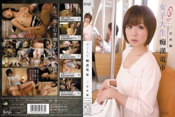IPTD-791 Saki Ninomiya Train Groping Female College Student