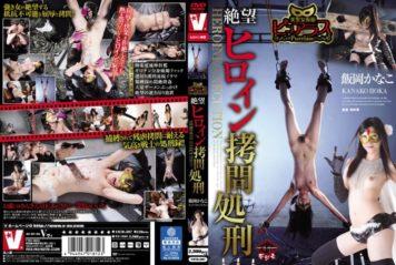 VICD-307 Beauty Saint Kamen Pyuarasu Despair Heroine Torture Executions Iioka Kanako