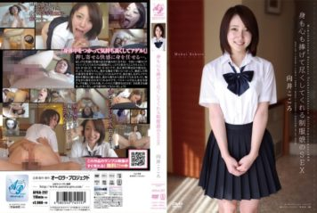 APAA-297 SEX Mukai Heart Of Uniforms Daughter Who Will Do Our Will Also Be Devoted Body And Soul