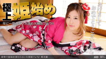 1PONDO 010114-727 Drama Collection Yui Shiina