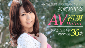 1PONDO 051415-079 Original Drama Collection Erina Sugisaki
