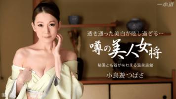 1PONDO 031315-044 Drama Collection Tsubasa Takanashi