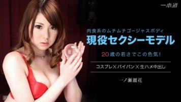 1PONDO 041615-062 Drama Collectio Reika Ichinose