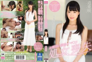 MIGD-689 Princess Of New Oma Co ○ Loss Of Virginity Michishige Bloom