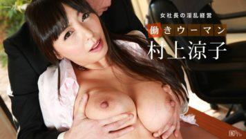 1PONDO-033116 271 Ryoko Murakami