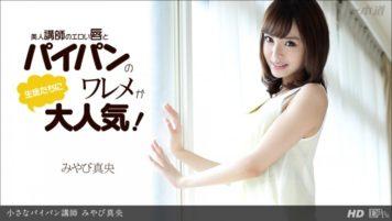 1PONDO-012514 744 Drama Collection Mao Miyabi