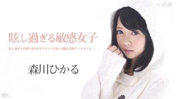 1PONDO 061714-828 Drama Collection Hikaru Morikawa