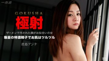 1PONDO 090215-146 Anna Kimijima