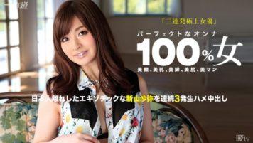 1PONDO 082815-143 Saya Niiyama