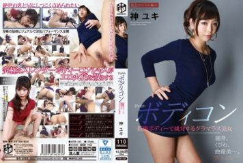 ATFB-343 Glamorous Beauty God To Provocation In Stylish Body Conscious Bewitching Body Snow