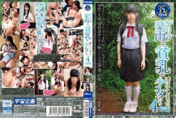 MDTM-151 Since The Girls 4 Hours Embarrassed Had Sheer Poor Milk In Guerrilla Heavy Rain, Girl Omnibus That The Mom Not Dare And Bought A Bra ... A Small Chest In The Middle Of Development At The Sudden Heavy Rain Has Become A No Bra Wet Transparent State