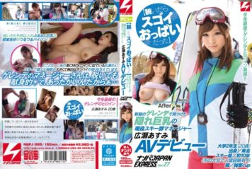 NNPJ-085 [Take Off Once Was Great Tits] Active Skiing Section Manager Hirose Asumi AV Debut Nampa Hidden Busty Found In Niigata Slopes JAPAN EXPRESS Vol.27