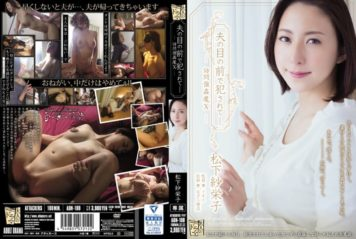 ADN-100 It Is Fucked In Front Of The Husband Of The Eye - Visit Rape Magic 10 Matsushita Saeko