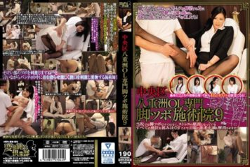 CLUB-312 Chuo Yaesu OL Senmon'ashi Pot Practitioner Council 9
