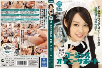 IPZ-797 3 Hours All Six Scene Subjective Gorgeous Masturbation Support Angry Waves Of Obedience Maid!Ultimate Onasapo Work For You To Comfortably Masturbation! Maki Sakura