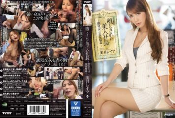 IPZ-793 Retaliation Gangbang - Mizuki Leia To The Beautiful Woman President - Arrogant Woman Who Is The Fallen