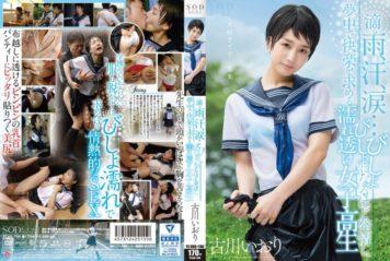 STAR-700 Wet Clothing School Girls That Furukawa Iori Dripping Rain, Sweat, Tears ... Soaked In The More Estrus, Seek The Crazy A Pleasure