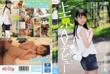 CND-181 Do You What To Me Shooting Model?Tokyo Without Being Said Doing And Girls Junior College Students What Naive Has Been Informed By The Boyfriend AV Debut Koharu Kanna