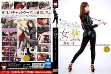 DMBL-008 Woman Leopard Catsuit QUEEN Sawamura Reiko