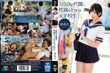 TEAM-097 School Girls Minato Riku That Made Sexual Court At The Expense Of Shoplifting