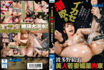 XRW-202 Beautiful Young Wife Aphrodisiac Restraint Squirting Harnessed Yui Hatano