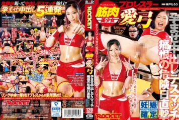 RCT-932 Danger Day Direct Hit Of Muscle Pretty Professional Wrestler Ayumi Contrition!Deathmatch Cum Was Conceived! !