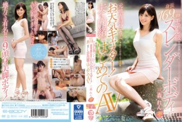 EYAN-084 Based On Local Station Shy Weather Caster Height 169cm Model Class Slender Body! (※ First AV Ren Mitsumori Currently In Secret In Marriage Two Years Married Woman) Husband