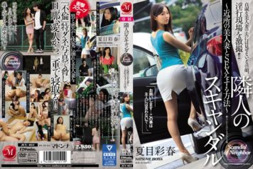 JUY-034 How ~ Natsume Saiharu To The Scandal - A Neighborhood Of Beautiful Wife And SEX Of Neighbor