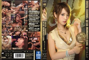 SUPD-135 DIGITAL CHANNEL DC135 Series History Strongest Hard Content! Peach Nogi Kana