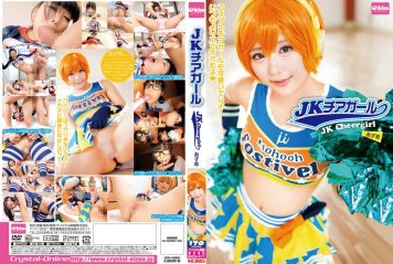 EKDV-471 JK Cheerleader AzuNozomi