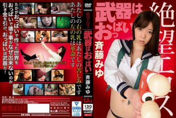 ZBES-013 Despair Eros Weapons Miyu Tits Saito