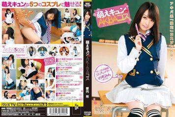 WNZ-458 Nozomi In Love Moe Kyun AKIBA Kos