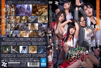 ZIZG-007 [Live-action Version] Rinkan Club, Part II Otsuki Sound Hasumi Claire Sakurai Ayu Saki Hatsumi Tsumugi Serizawa