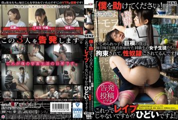 "SDDE-472 ""Please Help Me!Daily Cock I'm In The Bullied Child Every Day, In The Physical Education Warehouse, Is Constrained To Women Students Of Classmates, It Has Been In Sex Slaves!This I Is Not Rape! ?It Is Terrible! """