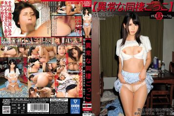 DVAJ-207 [Abnormal Cohabitation Pretend] That Can Be Currently Published Information 2 Tokyo Certain College Student Minori 21-year-old Minori Otari