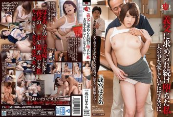 HBAD-346 But Fell Continue To Be Required For The Father-in-law, Such Would Have Loved That My Husband ... Narimiya Harua