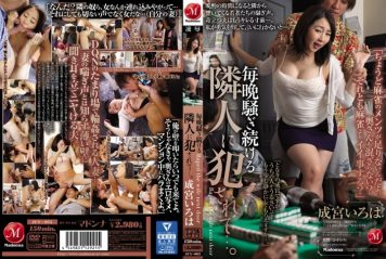 JUY-065 It Is Fucked In The Neighbor To Keep Commotion Every Night .... Narumiya Iroha