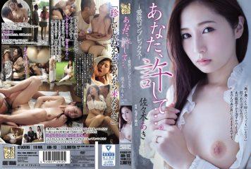 ADN-113 You, Forgive ....Lust Complex Aki Sasaki