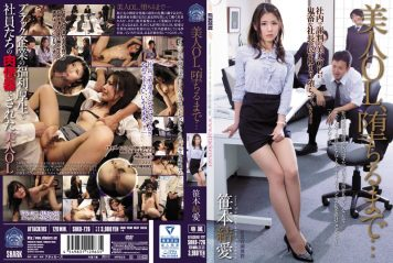 SHKD-726 Beauty OL, Until The Fall ... Sasamoto Yuiai
